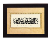 SHAHADA (KALIMA) Calligraphy. Overall frame size 20cm x 15cm . Ideal for most gifting occassions.