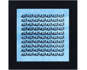 ALLAH (Blue). Overall Frame size about 19cm x 19cm .