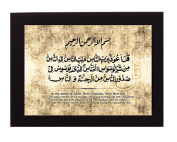 Quran Surah 114 (An-Nas). Overall frame size 28cm x 23cm . Ideal for most gifting occassions.