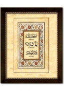 Islamic Dua Calligraphy. The Prayer (Tasbi) of Bibi Fatima. Large Faux Canvas Frame. Overall Frame Size 60cm x 50cm .