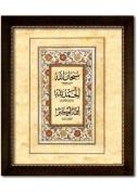 Islamic Dua Calligraphy. The Prayer (Tasbi) of Bibi Fatima. Large Faux Canvas Frame. Overall Frame Size 60cm x 50cm .