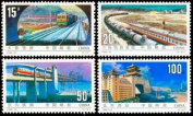 China Stamps - 1996-22 , Scott 2713-16 Railway Construction, MNH, F-VF