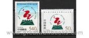 China Stamps - 1998-12 Scott 2868-9 Emblem of 22nd Congress of UPU - MNH, VF dealer stock