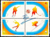 China Stamps - 1996-2 , Scott 2646 The 3rd Asian Winter Games, MNH, F-VF