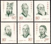 China Stamps - 2000-20 , Scott 3059-64 Great Thinkers of China, MNH, F-VF