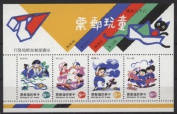 Taiwan Stamps : 1994, Taiwan stamps TW S333M Scott 2950a Children's Plays S/S, MNH-VF