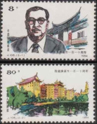 China Stamps - 1984, J106 , Scott 1949-50 110th Anniv. of Birth of Chen Jiageng - MNH, F-VF