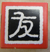 Chinese Lucky Symbol Friend