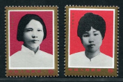 China Stamps - 1978 , J27 , Scott 1379-80 Brilliant Examples of Chinese Women - MNH, F-VF. by Great Wall Bookstore)