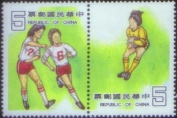 Taiwan Stamps : 1981 TW S176 Scott 2260-1 Sports Stamps, MNH, F-VF