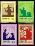 Taiwan Stamps : 1993, Taiwan Stamps TW S324 Scott 2911-4 Parent-Child Relationship, MNH-VF, flesh dealer stocks