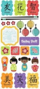 Creative Imaginations - Kokeshi Collection - Cardstock Stickers - Kokeshi