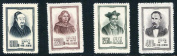China Stamps - 1953 , C25 , Scott 202-5 Famous Men of World Culture, Mint, F-VF