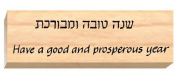 Ruth's Jewish Stamps Wood Mounted Rubber Stamp - Prosperous