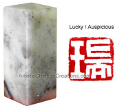 Chinese Seal Carving / Chinese Chops - Chinese Seal Stamp - Lucky / Auspicious