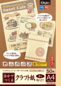A4 50 pieces of light soy light brown JPK-A450L-LB kraft paper to make with my Nakabayashi