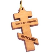 Olive wood Russian Cross Laser Pendant