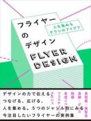 Flyer Design [JPN]
