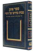Book of Job [HEB]