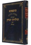 Tosefta Megillah with Commentary of Toledot Yizhak [HEB]