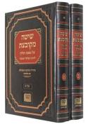 Shittah Mekubbezet on Bab. Talmud Hulin of R. Bezalel Ashkenazi  [HEB]