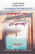Entering the Presence of God - Arabic [ARA]
