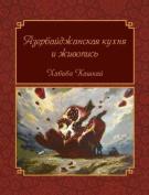 Food and Art of Azerbaijan [RUS]