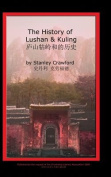 The History of Lushan & Kuling