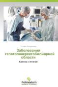 Zabolevaniya Gepatopankreatobiliarnoy Oblasti [RUS]