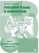 Teacher's Guide + CD-ROM A2