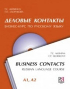 Business Contacts + CD [RUS]