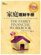The Family Financial Workbook [CHI]