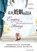 Escaping the Misunderstanding of Marriage [CHI]