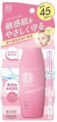 Sun Killer / Baby Milk Sunscreen 30ml SPF 45 PA+++