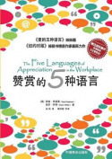 The Five Languages of Appreciation in the Workplace [CHI]
