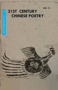 21st Century Chinese Poetry, No. 12