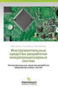 Instrumental'nye Sredstva Razrabotki Mikroprotsessornykh Sistem [RUS]