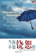 How to Forgive... When You Don't Feel Like It [CHI]
