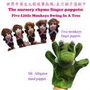 6pcs/set, Nursery Rhyme Finger Puppets - Five Little Monkeys Swing In A Tree,educational Toys,