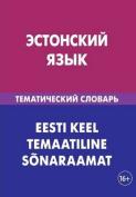 Jestonskij Jazyk. Tematicheskij Slovar'. 20 000 Slov I Predlozhenij [RUS]