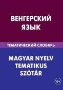 Vengerskij Jazyk. Tematicheskij Slovar'. 20 000 Slov I Predlozhenij [RUS]
