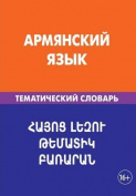 Armjanskij Jazyk. Tematicheskij Slovar'. 20 000 Slov I Predlozhenij [RUS]