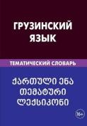 Gruzinskij Jazyk. Tematicheskij Slovar'. 20 000 Slov I Predlozhenij [RUS]