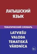 Latyshskij Jazyk. Tematicheskij Slovar'. 20 000 Slov I Predlozhenij [RUS]