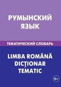 Rumynskij Jazyk. Tematicheskij Slovar'. 20 000 Slov I Predlozhenij [RUS]