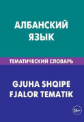 Albanskij Jazyk. Tematicheskij Slovar'. 20 000 Slov I Predlozhenij [RUS]