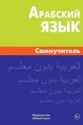 Arabskij Jazyk. Samouchitel' [RUS]