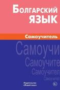 Bolgarskij Jazyk. Samouchitel' [RUS]