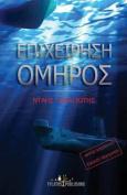 Epixeirhsh Omhros [GRE]
