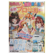 Strongest Cartoonist Series Nakayoshi Real Professional Set